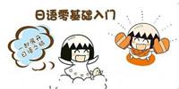 日语学习软件合集