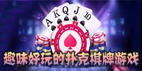 趣味好玩的扑克棋牌游戏
