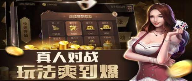 金币炸金花棋牌游戏合集