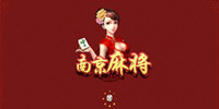 南京地区麻将游戏合集
