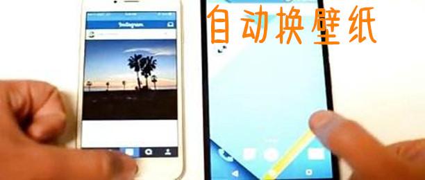 手机可以每天自动换壁纸的软件下载-自动换壁纸的app排行