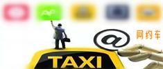 私家车网约车app排行榜