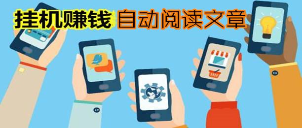 挂机自动阅读文章软件推荐-挂机自动阅读文章的赚钱app下载
