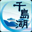 千岛湖游戏