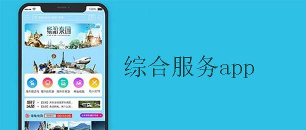 2019综合服务app大全