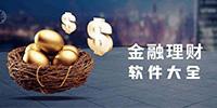 2019金融理财软件大全