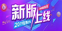 2019最新版彩票计划软件大全