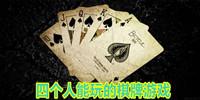 四個人能玩的棋牌游戲