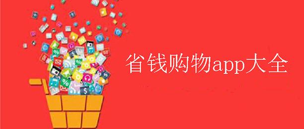 省钱购物app大年夜全