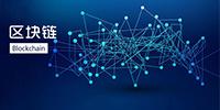 區塊鏈網賺軟件推薦