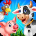 兒童農場世界