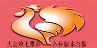 大公鸡七星彩软件合集