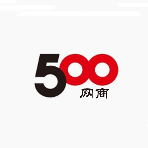 500网商