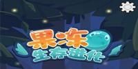 果凍生存進化游戲推薦
