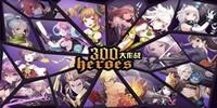 300大作戰游戲合集