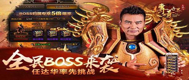 华哥代言的传奇游戏推荐-任达华代言的传奇游戏大全