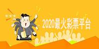 2020最火彩票平台推荐