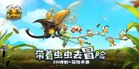 蟲蟲物語游戲相關版本推薦