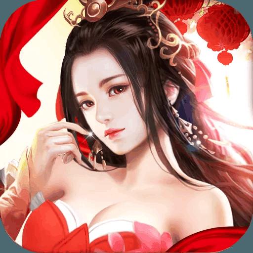 仙剑神曲九游版