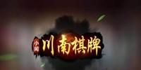 小闲川南棋牌对战环境安全绿色