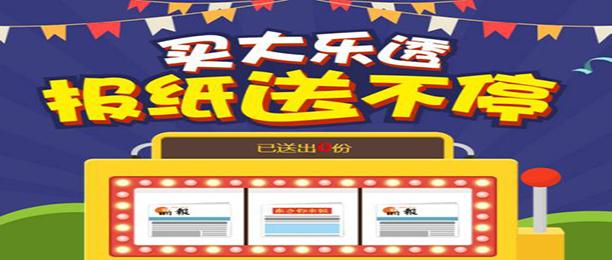 买大乐透送报纸的软件推荐