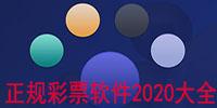 正规彩票软件2020大全