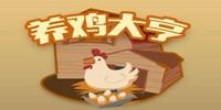 養雞賺錢游戲大全