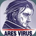 阿瑞斯病毒2020