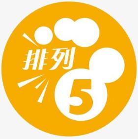 ABC彩票排列5