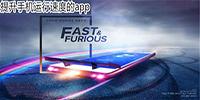 提升手機運行速度的軟件推薦