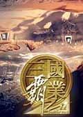 三国霸业2中文版