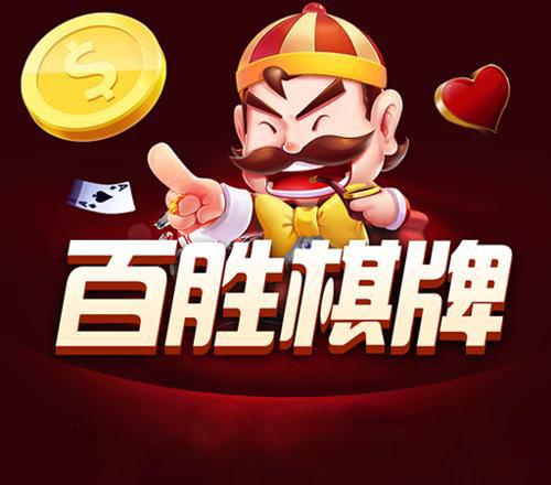 百勝棋牌游戲官網版