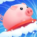 乘风破浪的猪破解版