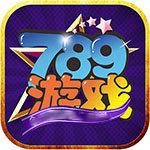 789游戲中心
