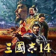 光荣三国志14