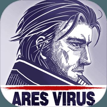 阿瑞斯病毒无限金币9999999