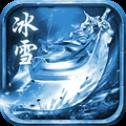 冰雪之城传奇手游官网版