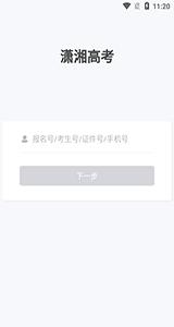 潇湘高考考生版