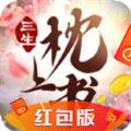 乐盟ㄨ游戏三生枕上书红包版