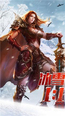 龍城秘境之冰雪之城