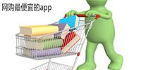 網購最便宜的app推薦