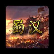蜀汉宏图3正式版