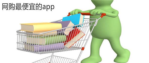 网购最便宜的app推荐
