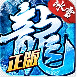 龍城秘境之冰雪正版