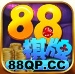 88棋牌官网版