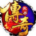 武易传奇05年版