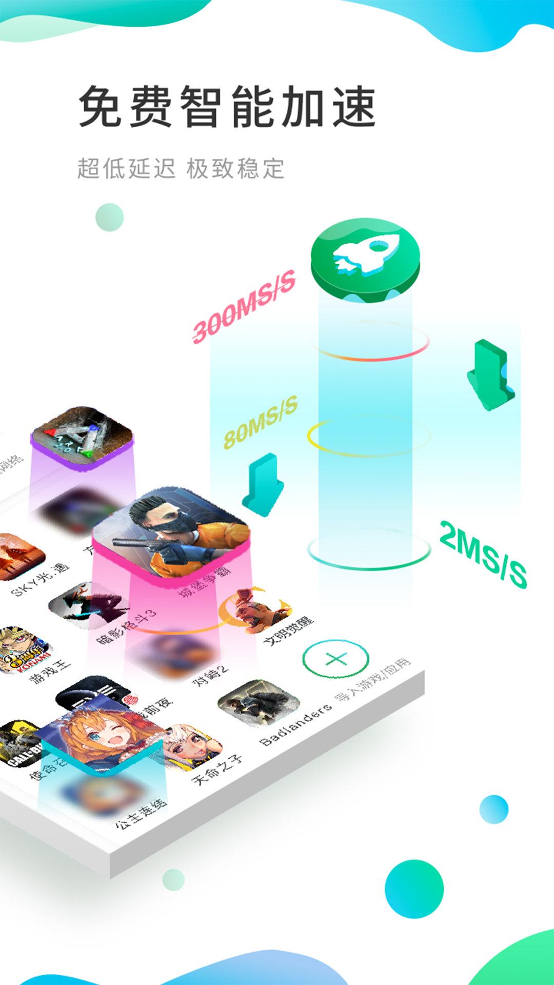 谷歌加速器app