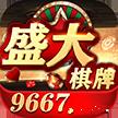 9667盛大棋牌