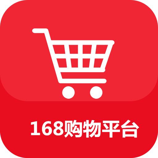 168購物平臺