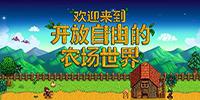 星露谷物語1.5漢化版合集